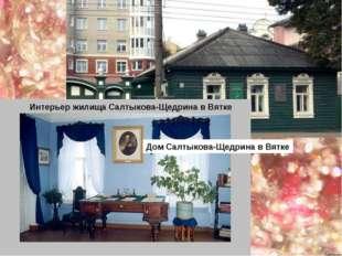 Дом Салтыкова-Щедрина в Вятке Интерьер жилища Салтыкова-Щедрина в Вятке