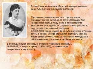 В это время женится на 17-летней дочери вятского вице-губернатора Елизавете Б