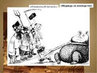СКАЗКИ ДЛЯ «ДЕТЕЙ ИЗРЯДНОГО ВОЗРАСТА» «Премудрый пескарь» «Медведь на воеводс