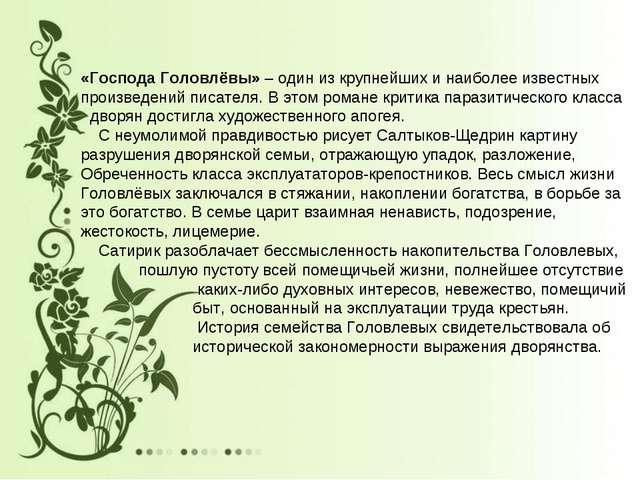 «Господа Головлёвы» – один из крупнейших и наиболее известных произведений пи...