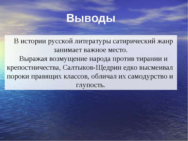 Выводы В истории русской литературы сатирический жанр занимает важное место....