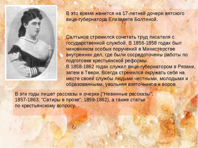 В это время женится на 17-летней дочери вятского вице-губернатора Елизавете Б...