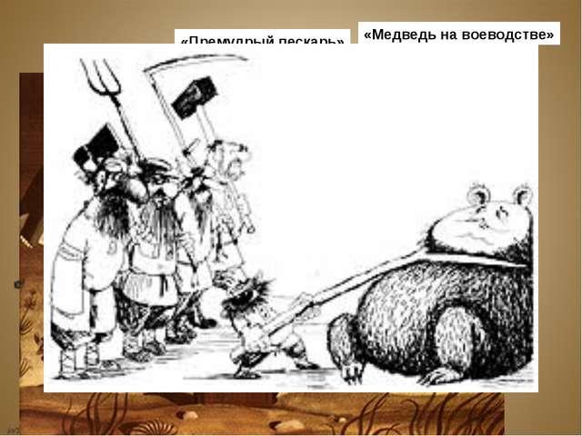СКАЗКИ ДЛЯ «ДЕТЕЙ ИЗРЯДНОГО ВОЗРАСТА» «Премудрый пескарь» «Медведь на воеводс...