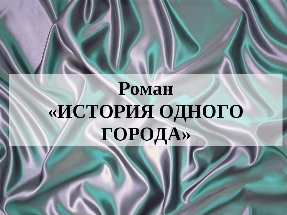 Роман «ИСТОРИЯ ОДНОГО ГОРОДА»