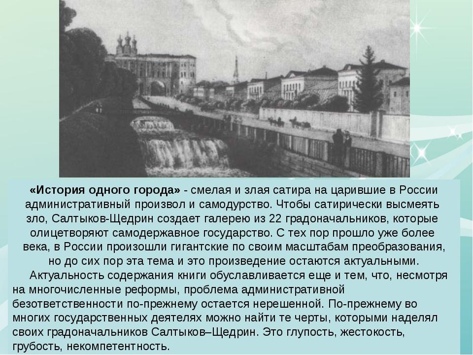 «История одного города» - смелая и злая сатира на царившие в России администр...
