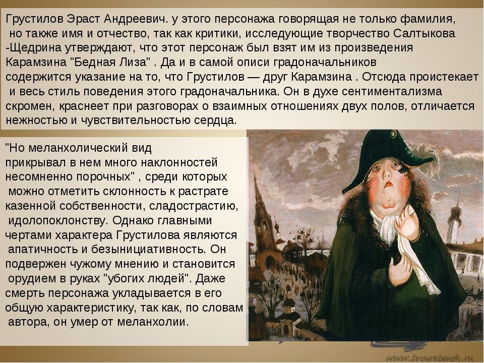 Грустилов Эраст Андреевич. у этого персонажа говорящая не только фамилия, но...