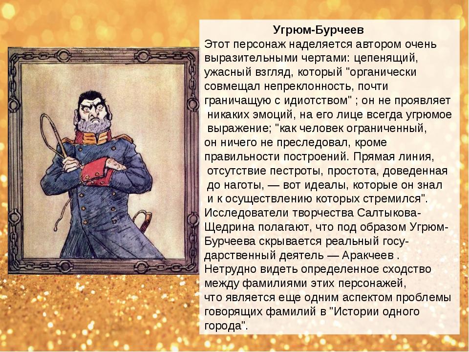 Угрюм-Бурчеев Этот персонаж наделяется автором очень выразительными чертами:...