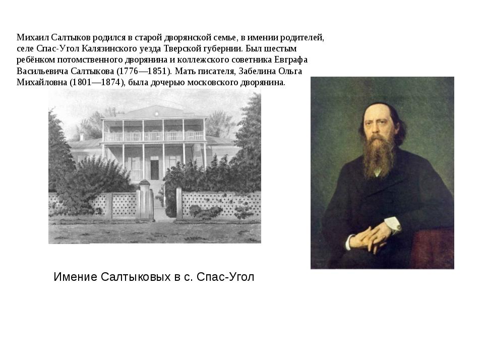 Михаил Салтыков родился в старойдворянскойсемье, вименииродителей, селеС...