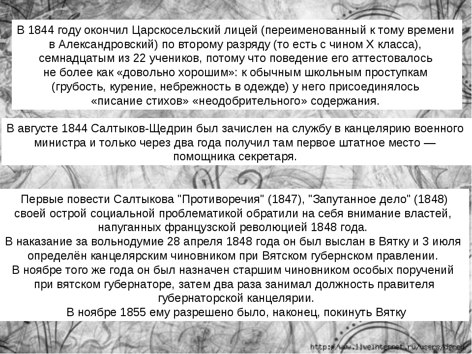 В 1844 году окончил Царскосельский лицей (переименованный к тому времени вАл...