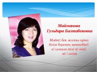 Майманова Гульдара Балтабековна Майтүбек жалпы орта білім беретін мектебінің
