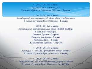 2011 – 2012 оқу жылы Аудандық пән олимпиадасы 11сынып оқушысы Сайкенова Айгер