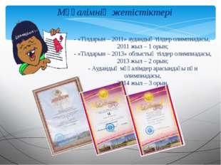 Мұғалімнің жетістіктері - «Тілдарын – 2011» аудандық тілдер олимпиадасы, 2011