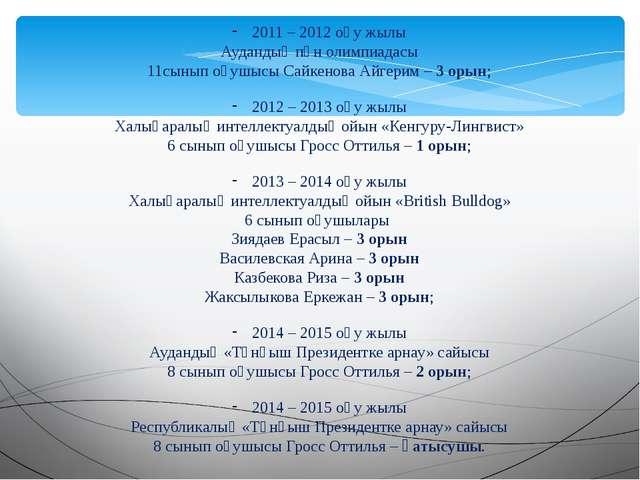 2011 – 2012 оқу жылы Аудандық пән олимпиадасы 11сынып оқушысы Сайкенова Айгер...