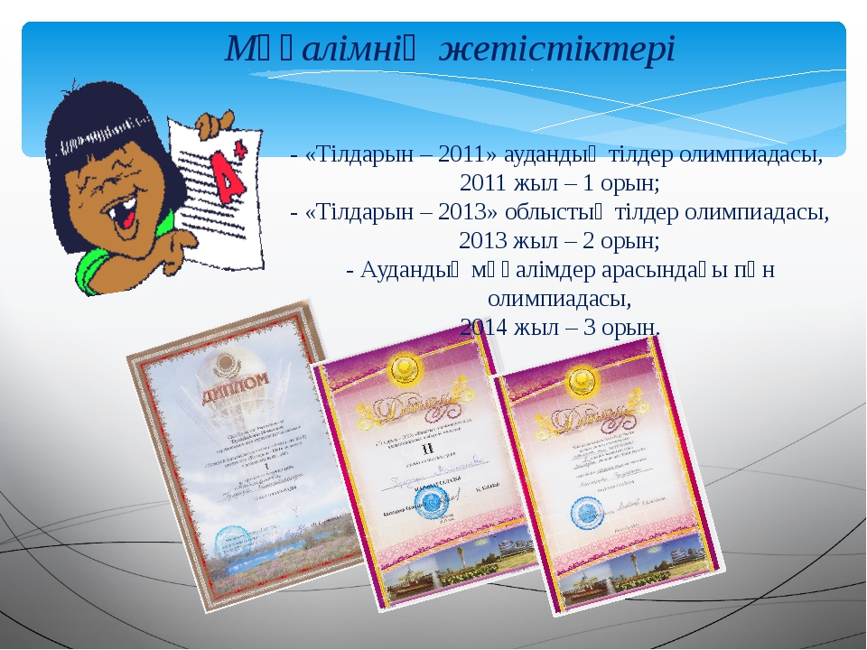 Мұғалімнің жетістіктері - «Тілдарын – 2011» аудандық тілдер олимпиадасы, 2011...