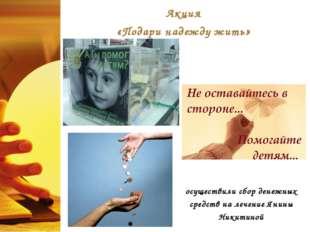 Акция «Подари надежду жить» осуществили сбор денежных средств на лечение Янин