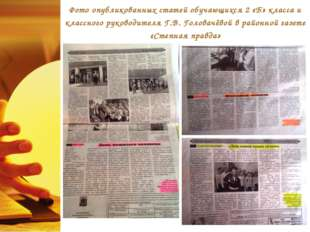 Фото опубликованных статей обучающихся 2 «Б» класса и классного руководителя