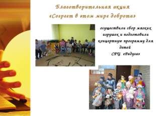 Благотворительная акция «Согреет в этом мире доброта» осуществили сбор мягких