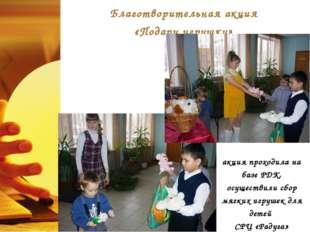 Благотворительная акция «Подари игрушку» акция проходила на базе РДК, осущест
