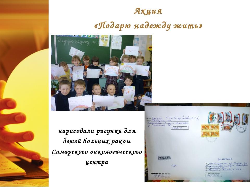 Акция «Подарю надежду жить» нарисовали рисунки для детей больных раком Самарс...