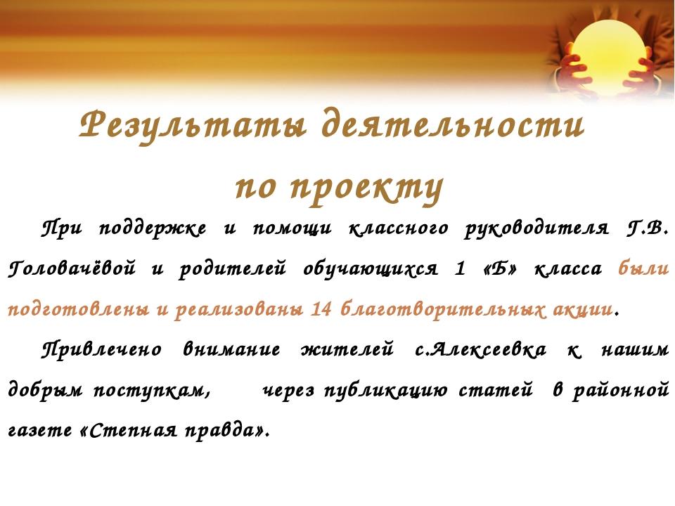 Результаты деятельности по проекту При поддержке и помощи классного руководит...
