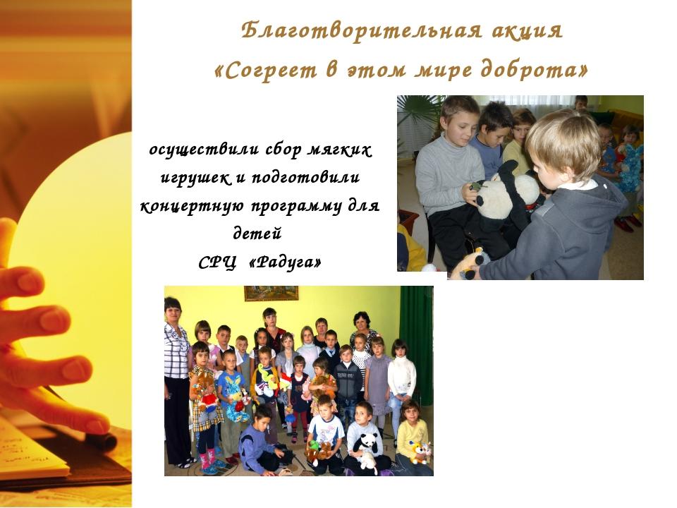 Благотворительная акция «Согреет в этом мире доброта» осуществили сбор мягких...