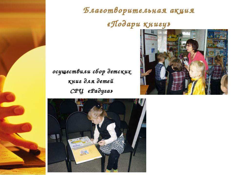 Благотворительная акция «Подари книгу» осуществили сбор детских книг для дете...