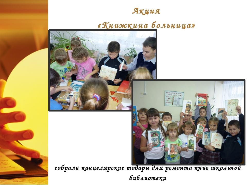 Акция «Книжкина больница» собрали канцелярские товары для ремонта книг школьн...