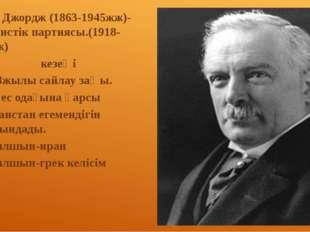 ЛЛойд Джордж (1863-1945жж)-лейбористік партиясы.(1918-1922жж) кезеңі 1918жылы