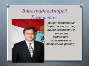 Виноградов Андрей Евгеньевич 15 лет проработал директором школы, сумел подобр