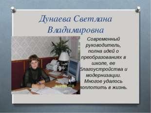 Дунаева Светлана Владимировна Современный руководитель, полна идей о преобраз
