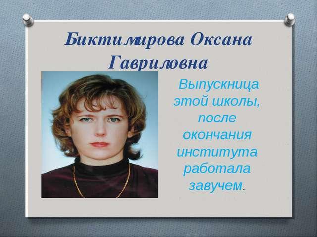 Биктимирова Оксана Гавриловна Выпускница этой школы, после окончания институт...