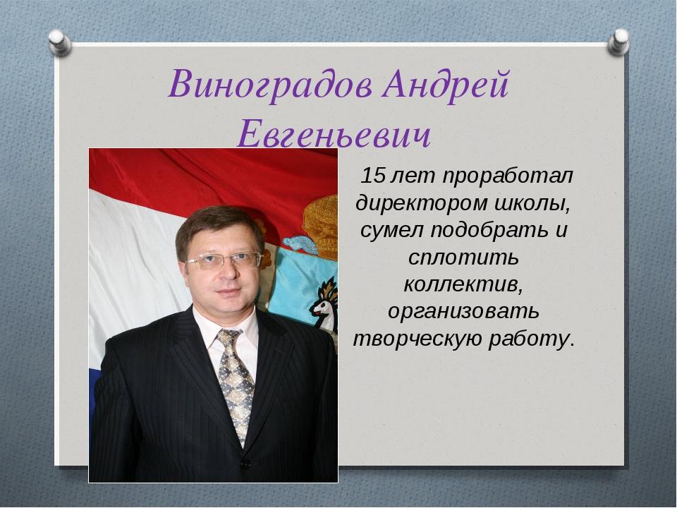 Виноградов Андрей Евгеньевич 15 лет проработал директором школы, сумел подобр...