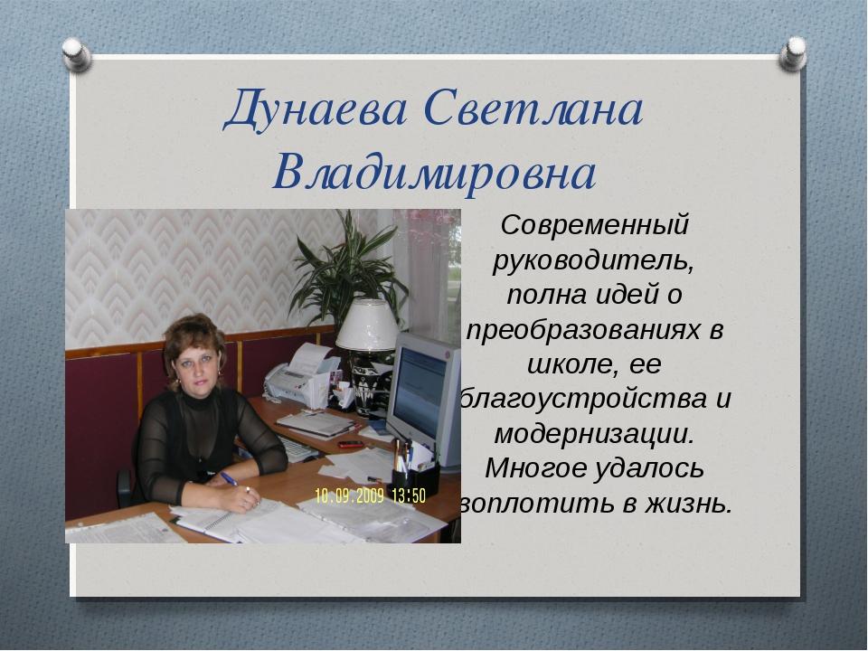 Дунаева Светлана Владимировна Современный руководитель, полна идей о преобраз...