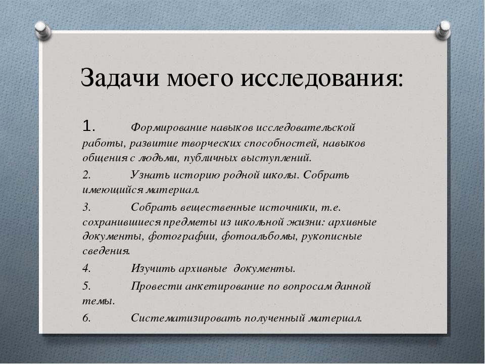 Задачи моего исследования: 1.Формирование навыков исследовательской работы,...
