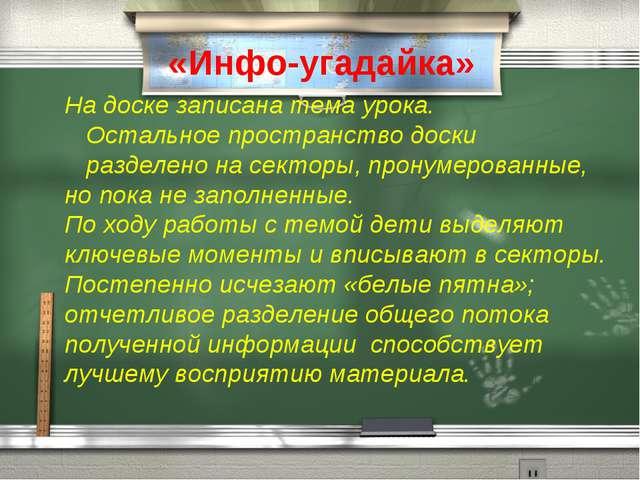 На доске записана тема урока. Остальное пространство доски разделено на секто...