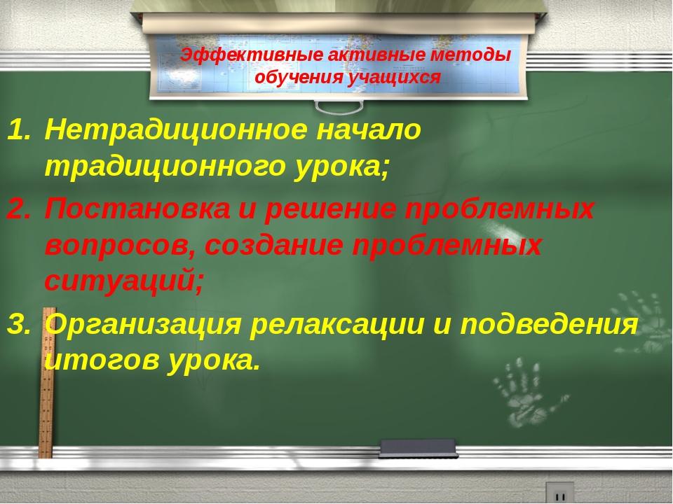 Эффективные активные методы обучения учащихся Нетрадиционное начало традицион...