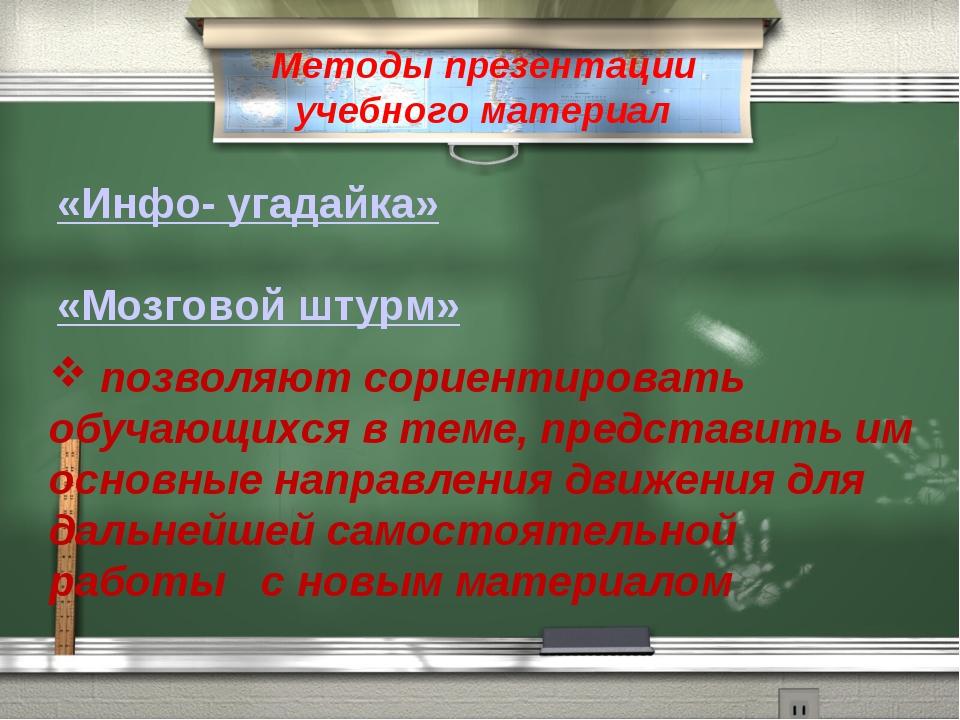 Методы презентации учебного материал «Инфо- угадайка» «Мозговой штурм» позвол...