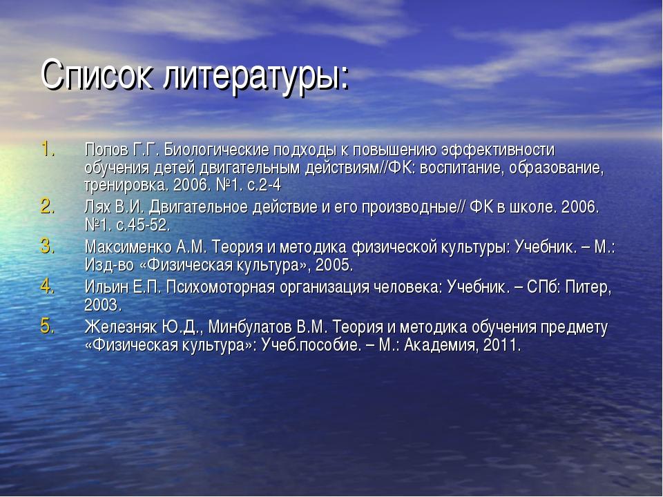 Список литературы: Попов Г.Г. Биологические подходы к повышению эффективности...