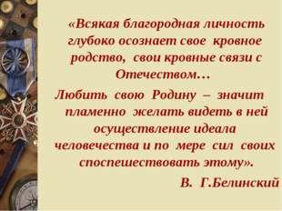 «Всякая благородная личность глубоко осознает свое кровное родство, свои кро