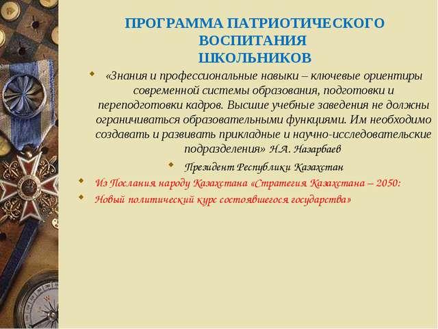 ПРОГРАММА ПАТРИОТИЧЕСКОГО ВОСПИТАНИЯ ШКОЛЬНИКОВ «Знания и профессиональные на...