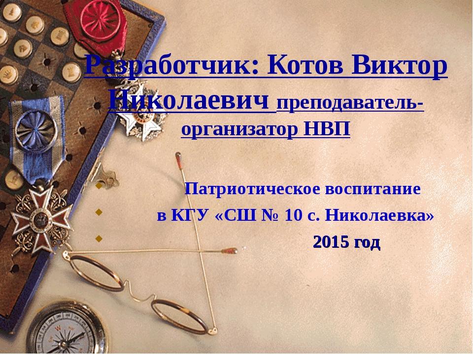 Разработчик: Котов Виктор Николаевич преподаватель-организатор НВП Патриотиче...