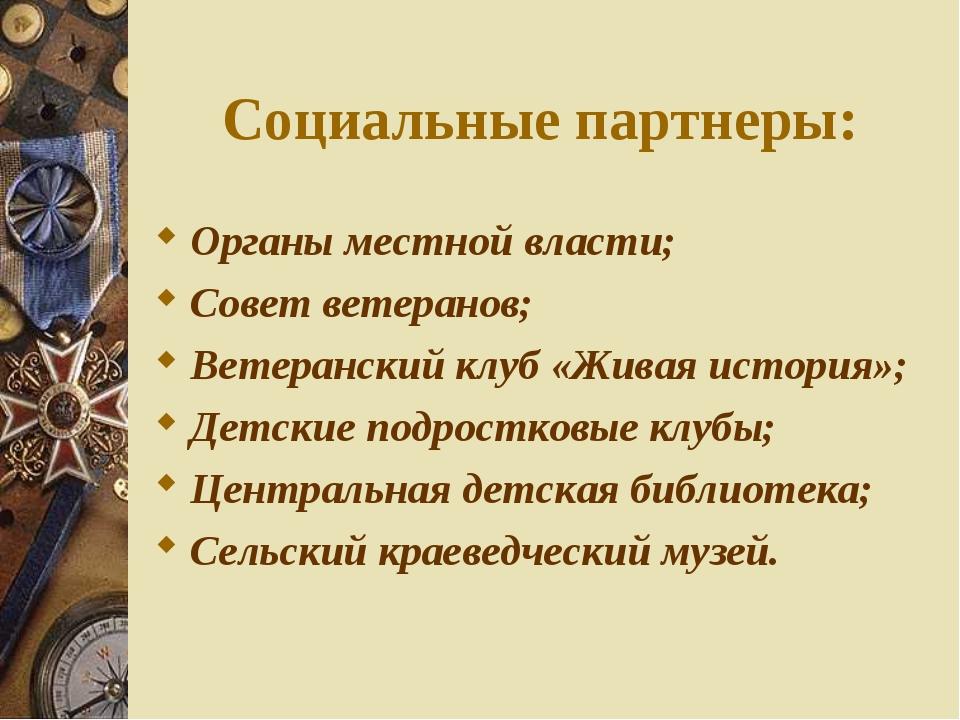 Социальные партнеры: Органы местной власти; Совет ветеранов; Ветеранский клуб...
