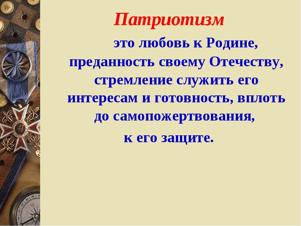 Патриотизм это любовь к Родине, преданность своему Отечеству, стремление сл...