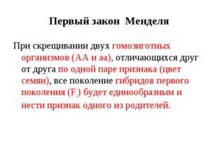 Первый закон Менделя При скрещивании двух гомозиготных организмов (АА и аа),