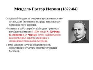 Мендель Грегор Иоганн (1822-84) Открытия Менделя не получили признания при ег
