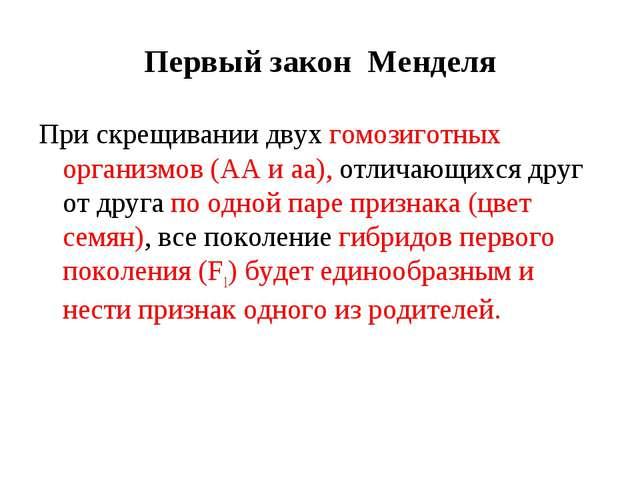 Первый закон Менделя При скрещивании двух гомозиготных организмов (АА и аа),...