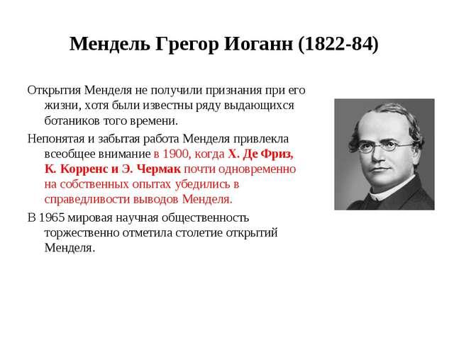 Мендель Грегор Иоганн (1822-84) Открытия Менделя не получили признания при ег...