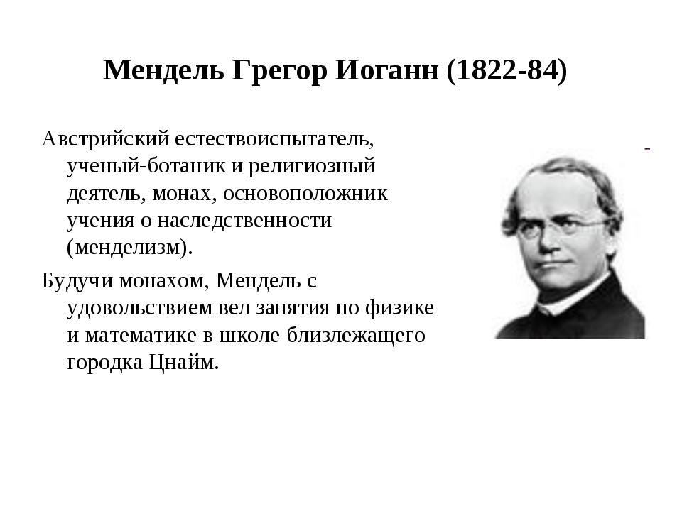 Мендель Грегор Иоганн (1822-84) Австрийский естествоиспытатель, ученый-ботани...