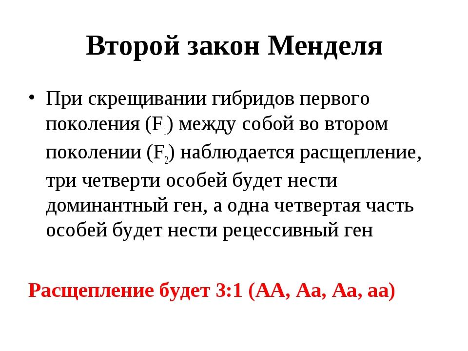 Второй закон Менделя При скрещивании гибридов первого поколения (F1) между со...