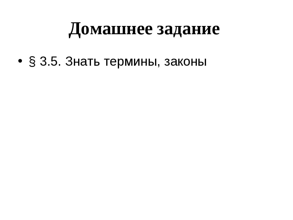 Домашнее задание § 3.5. Знать термины, законы